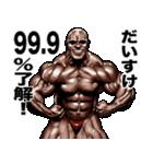 だいすけ専用筋肉マッチョマッスルスタンプ(個別スタンプ:01)