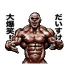 だいすけ専用筋肉マッチョマッスルスタンプ(個別スタンプ:02)