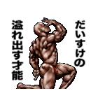 だいすけ専用筋肉マッチョマッスルスタンプ(個別スタンプ:04)