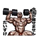だいすけ専用筋肉マッチョマッスルスタンプ(個別スタンプ:06)