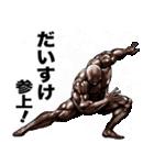 だいすけ専用筋肉マッチョマッスルスタンプ(個別スタンプ:09)