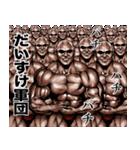 だいすけ専用筋肉マッチョマッスルスタンプ(個別スタンプ:11)
