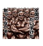 だいすけ専用筋肉マッチョマッスルスタンプ(個別スタンプ:12)