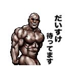 だいすけ専用筋肉マッチョマッスルスタンプ(個別スタンプ:15)