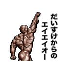 だいすけ専用筋肉マッチョマッスルスタンプ(個別スタンプ:16)