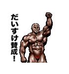 だいすけ専用筋肉マッチョマッスルスタンプ(個別スタンプ:17)