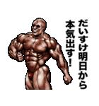 だいすけ専用筋肉マッチョマッスルスタンプ(個別スタンプ:18)