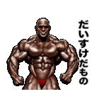 だいすけ専用筋肉マッチョマッスルスタンプ(個別スタンプ:19)