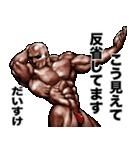 だいすけ専用筋肉マッチョマッスルスタンプ(個別スタンプ:20)