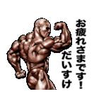 だいすけ専用筋肉マッチョマッスルスタンプ(個別スタンプ:22)