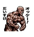 だいすけ専用筋肉マッチョマッスルスタンプ(個別スタンプ:23)