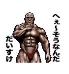 だいすけ専用筋肉マッチョマッスルスタンプ(個別スタンプ:24)