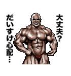 だいすけ専用筋肉マッチョマッスルスタンプ(個別スタンプ:25)