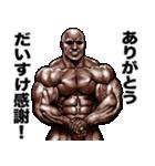 だいすけ専用筋肉マッチョマッスルスタンプ(個別スタンプ:26)
