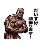 だいすけ専用筋肉マッチョマッスルスタンプ(個別スタンプ:28)