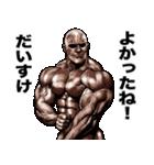 だいすけ専用筋肉マッチョマッスルスタンプ(個別スタンプ:30)