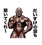 だいすけ専用筋肉マッチョマッスルスタンプ(個別スタンプ:31)