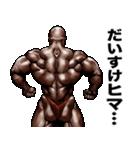 だいすけ専用筋肉マッチョマッスルスタンプ(個別スタンプ:34)