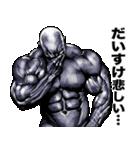だいすけ専用筋肉マッチョマッスルスタンプ(個別スタンプ:37)