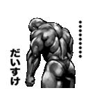 だいすけ専用筋肉マッチョマッスルスタンプ(個別スタンプ:38)