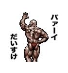 だいすけ専用筋肉マッチョマッスルスタンプ(個別スタンプ:40)