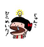 【じゅんこ】天然おかっぱ(個別スタンプ:05)