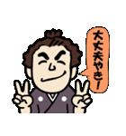 土佐弁の愉快なお侍たち3(個別スタンプ:01)