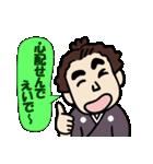土佐弁の愉快なお侍たち3(個別スタンプ:02)