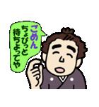 土佐弁の愉快なお侍たち3(個別スタンプ:17)