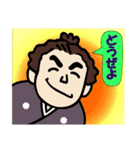 土佐弁の愉快なお侍たち3(個別スタンプ:23)