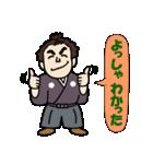 土佐弁の愉快なお侍たち3(個別スタンプ:31)