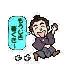 土佐弁の愉快なお侍たち3(個別スタンプ:32)