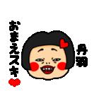 おかっぱ女子丹羽専用名前スタンプ(個別スタンプ:02)