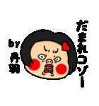 おかっぱ女子丹羽専用名前スタンプ(個別スタンプ:04)