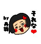 おかっぱ女子丹羽専用名前スタンプ(個別スタンプ:05)