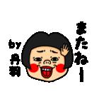 おかっぱ女子丹羽専用名前スタンプ(個別スタンプ:07)