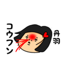 おかっぱ女子丹羽専用名前スタンプ(個別スタンプ:08)