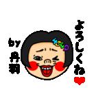 おかっぱ女子丹羽専用名前スタンプ(個別スタンプ:09)