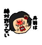 おかっぱ女子丹羽専用名前スタンプ(個別スタンプ:12)
