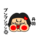 おかっぱ女子丹羽専用名前スタンプ(個別スタンプ:13)