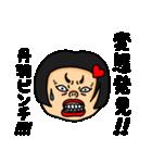 おかっぱ女子丹羽専用名前スタンプ(個別スタンプ:18)