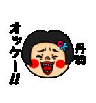 おかっぱ女子丹羽専用名前スタンプ(個別スタンプ:19)