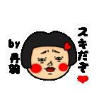おかっぱ女子丹羽専用名前スタンプ(個別スタンプ:23)