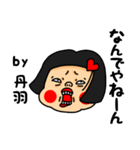 おかっぱ女子丹羽専用名前スタンプ(個別スタンプ:26)