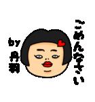 おかっぱ女子丹羽専用名前スタンプ(個別スタンプ:30)