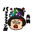 おかっぱ女子丹羽専用名前スタンプ(個別スタンプ:32)