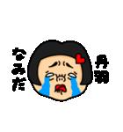 おかっぱ女子丹羽専用名前スタンプ(個別スタンプ:34)