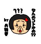おかっぱ女子丹羽専用名前スタンプ(個別スタンプ:35)