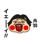 おかっぱ女子丹羽専用名前スタンプ(個別スタンプ:36)