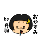 おかっぱ女子丹羽専用名前スタンプ(個別スタンプ:40)